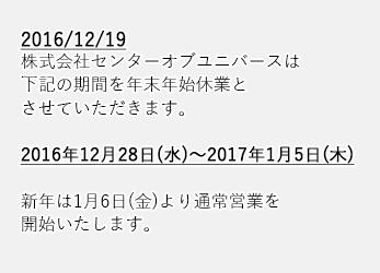 new2016-12-19